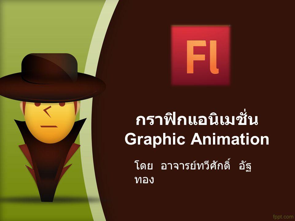 กราฟิกแอนิเมชั่น Graphic Animation