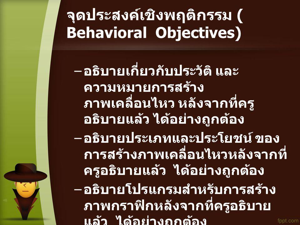 จุดประสงค์เชิงพฤติกรรม ( Behavioral Objectives)