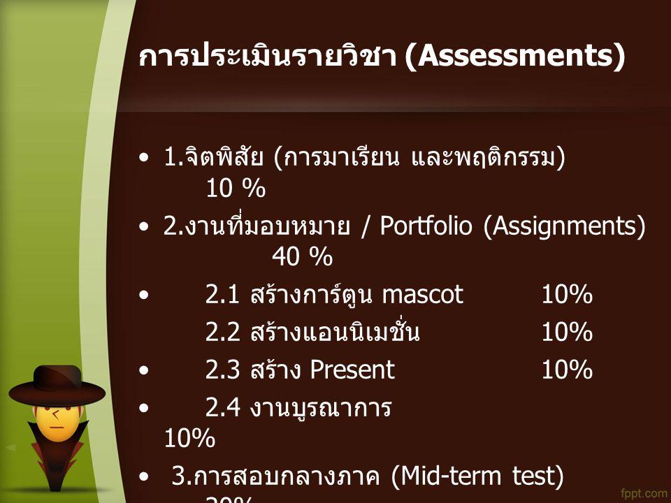 การประเมินรายวิชา (Assessments)