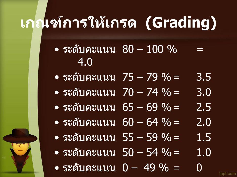 เกณฑ์การให้เกรด (Grading)