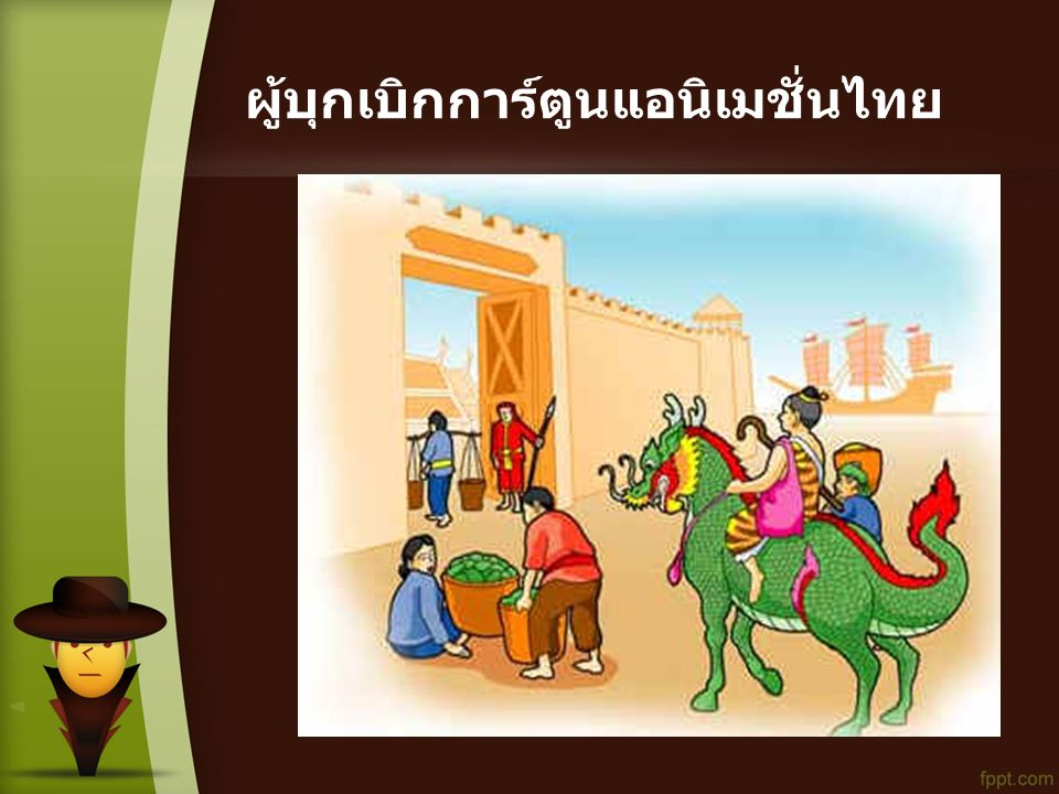 ผู้บุกเบิกการ์ตูนแอนิเมชั่นไทย