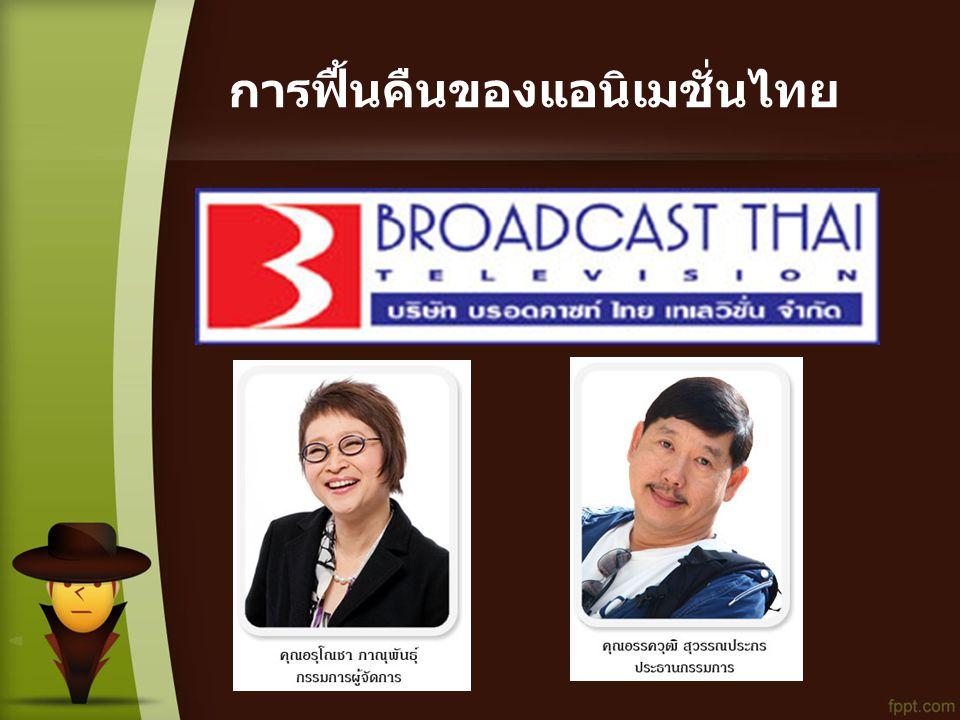 การฟื้นคืนของแอนิเมชั่นไทย