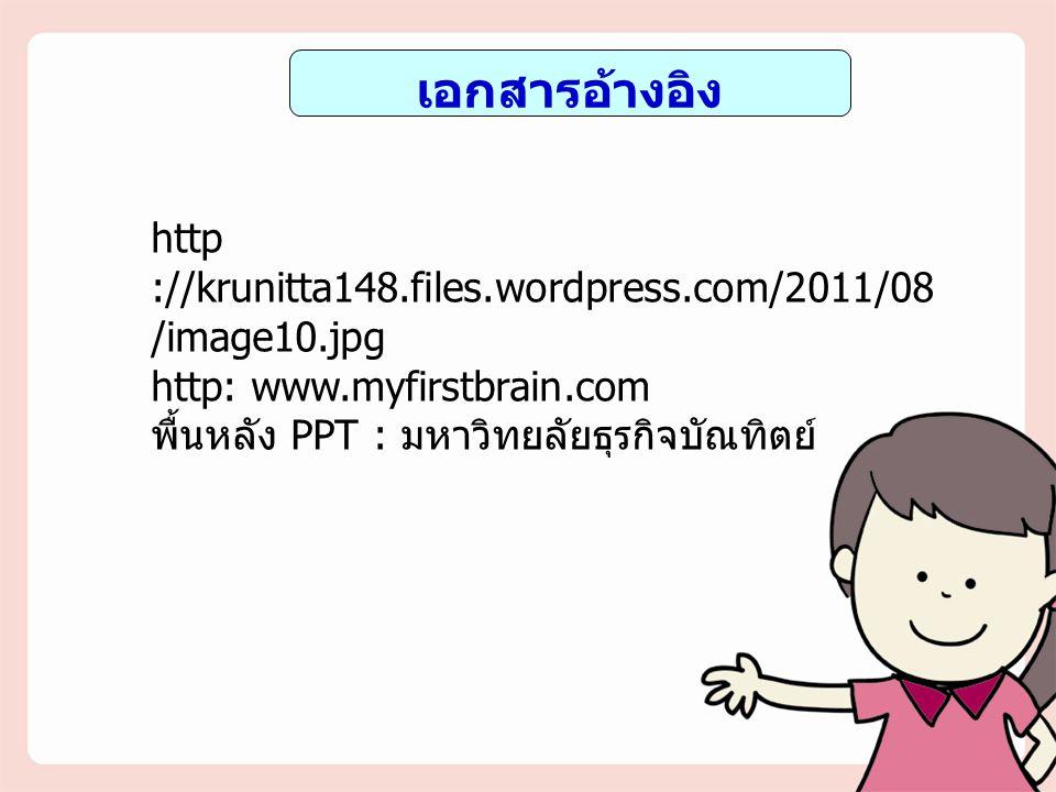 เอกสารอ้างอิง http ://krunitta148.files.wordpress.com/2011/08/image10.jpg.
