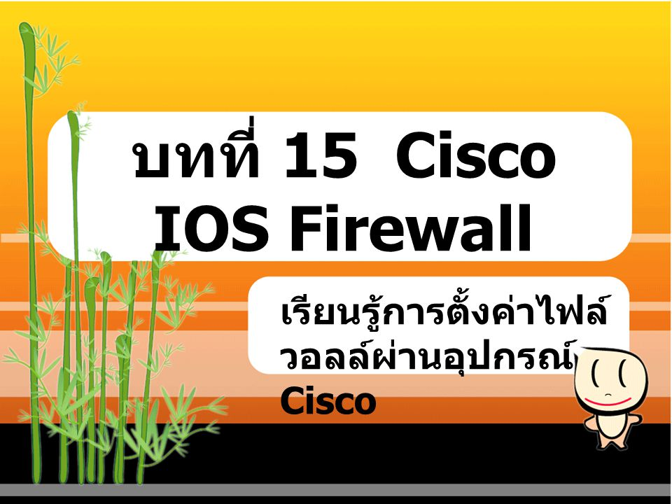 บทที่ 15 Cisco IOS Firewall