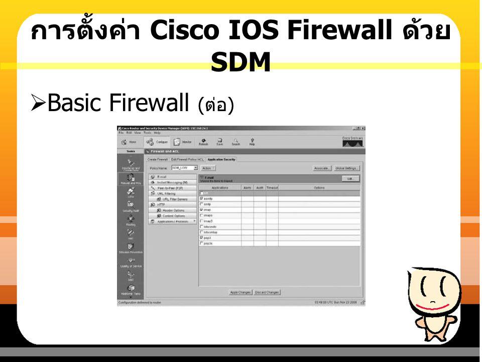 การตั้งค่า Cisco IOS Firewall ด้วย SDM