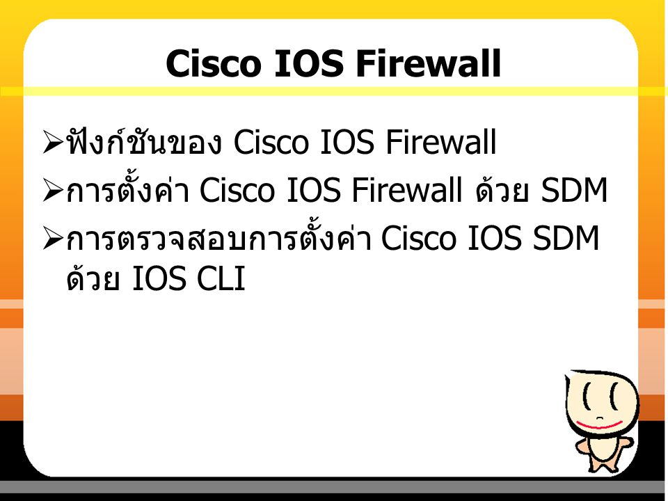 Cisco IOS Firewall ฟังก์ชันของ Cisco IOS Firewall
