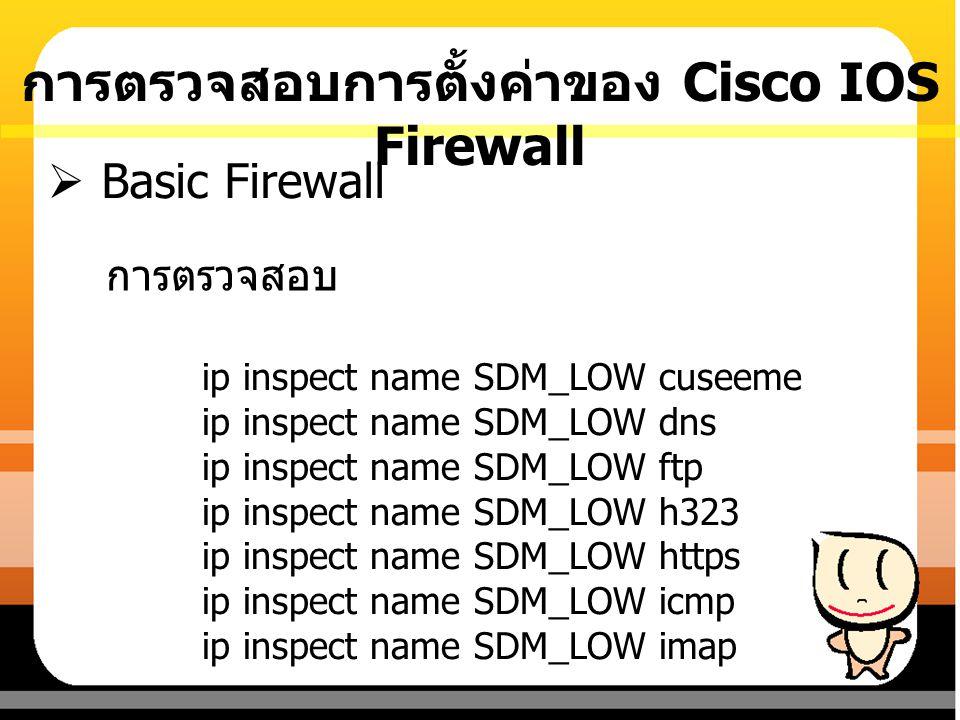 การตรวจสอบการตั้งค่าของ Cisco IOS Firewall