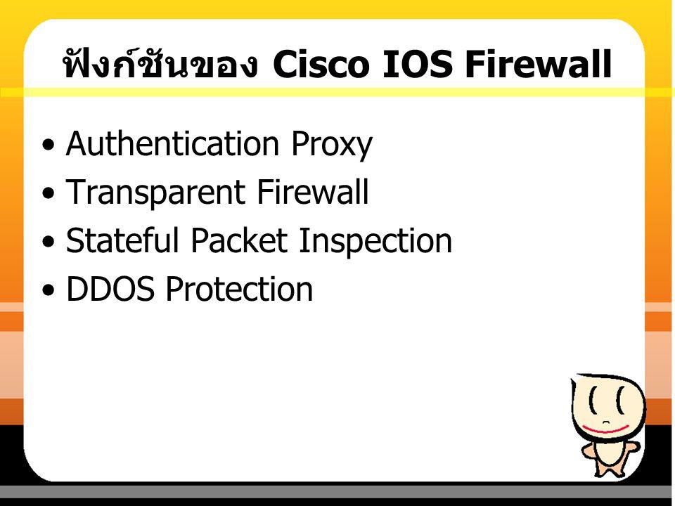 ฟังก์ชันของ Cisco IOS Firewall