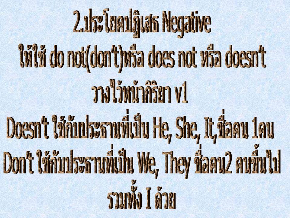 2.ประโยคปฏิเสธ Negative ให้ใช้ do not(don't)หรือ does not หรือ doesn't