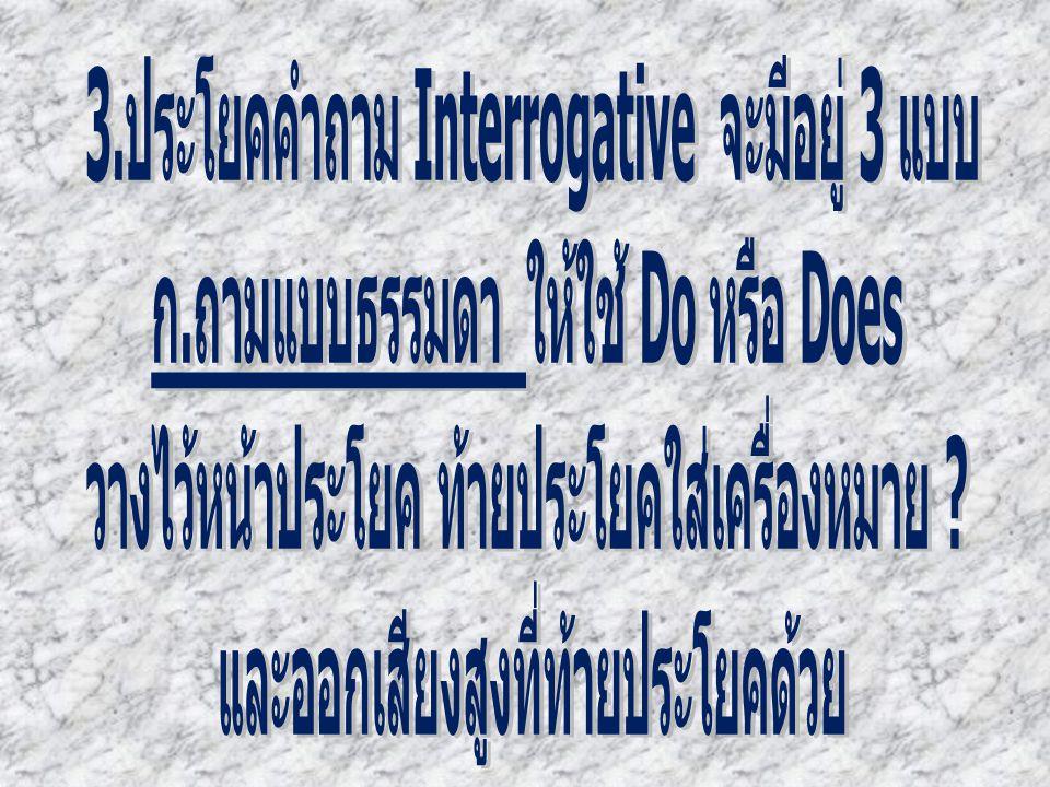 3.ประโยคคำถาม Interrogative จะมีอยู่ 3 แบบ