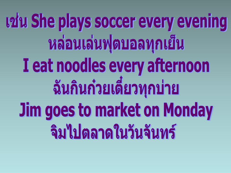 เช่น She plays soccer every evening หล่อนเล่นฟุตบอลทุกเย็น