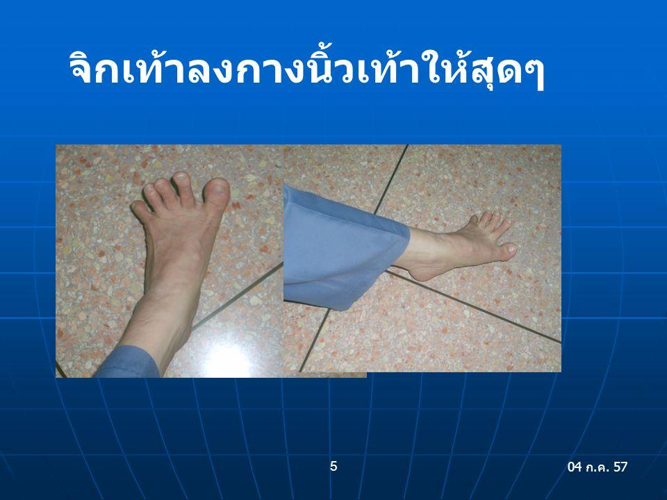 จิกเท้าลงกางนิ้วเท้าให้สุดๆ