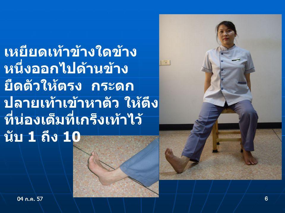 เหยียดเท้าข้างใดข้างหนึ่งออกไปด้านข้าง ยืดตัวให้ตรง กระดกปลายเท้าเข้าหาตัว ให้ตึงที่น่องเต็มที่เกร็งเท้าไว้นับ 1 ถึง 10