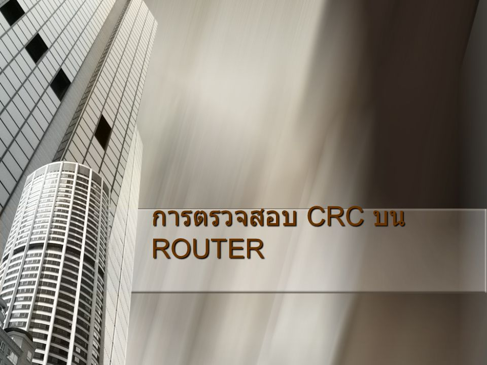 การตรวจสอบ CRC บน ROUTER