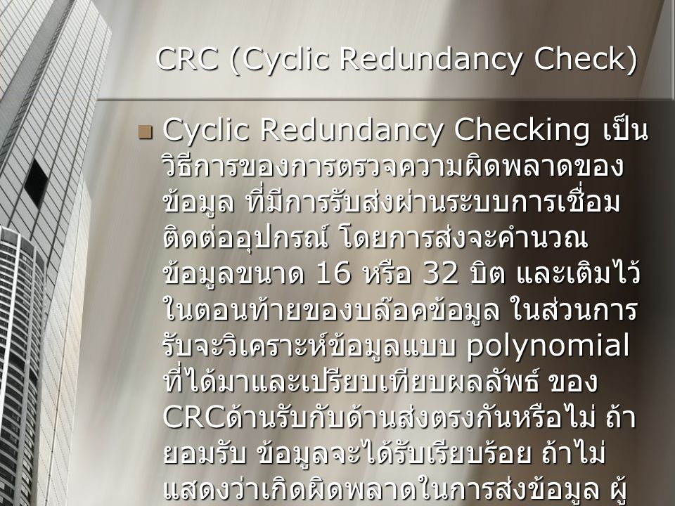 CRC (Cyclic Redundancy Check)