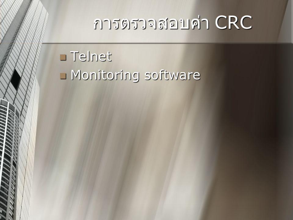 การตรวจสอบค่า CRC Telnet Monitoring software