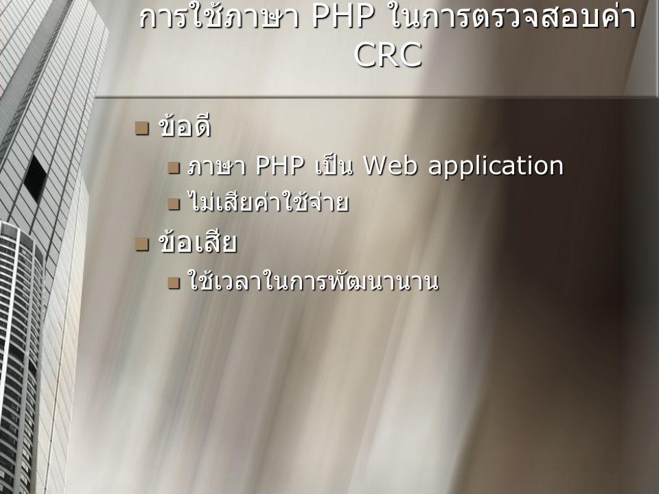 การใช้ภาษา PHP ในการตรวจสอบค่า CRC