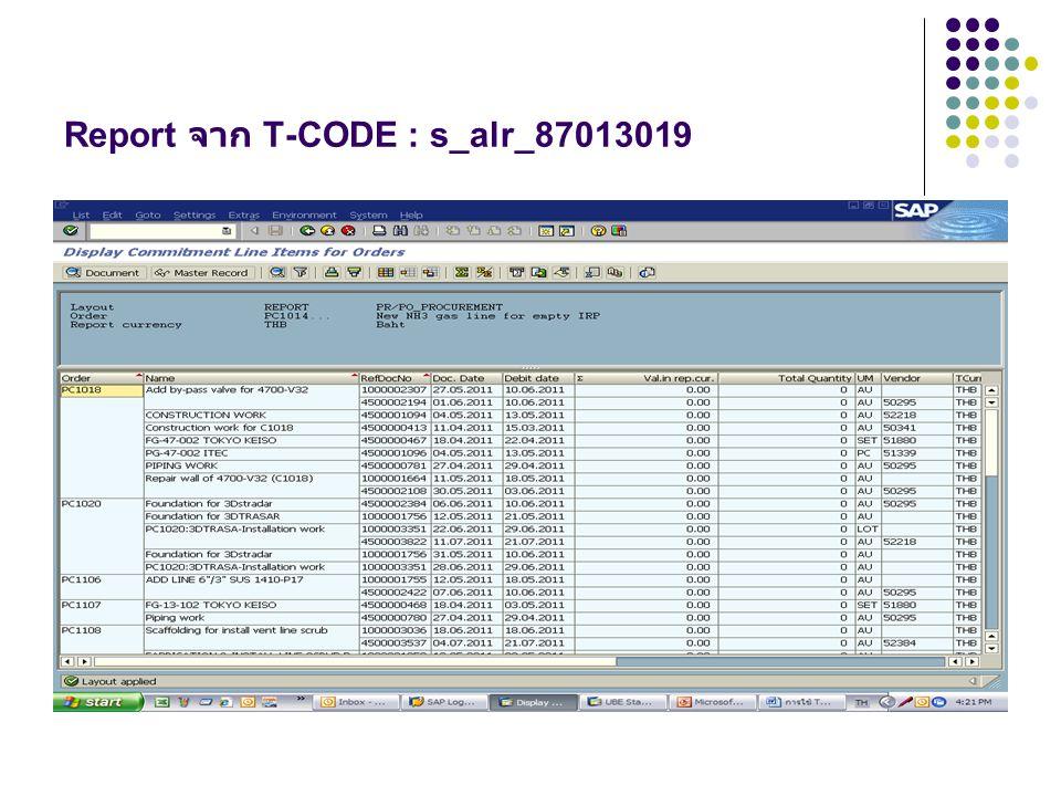 Report จาก T-CODE : s_alr_87013019