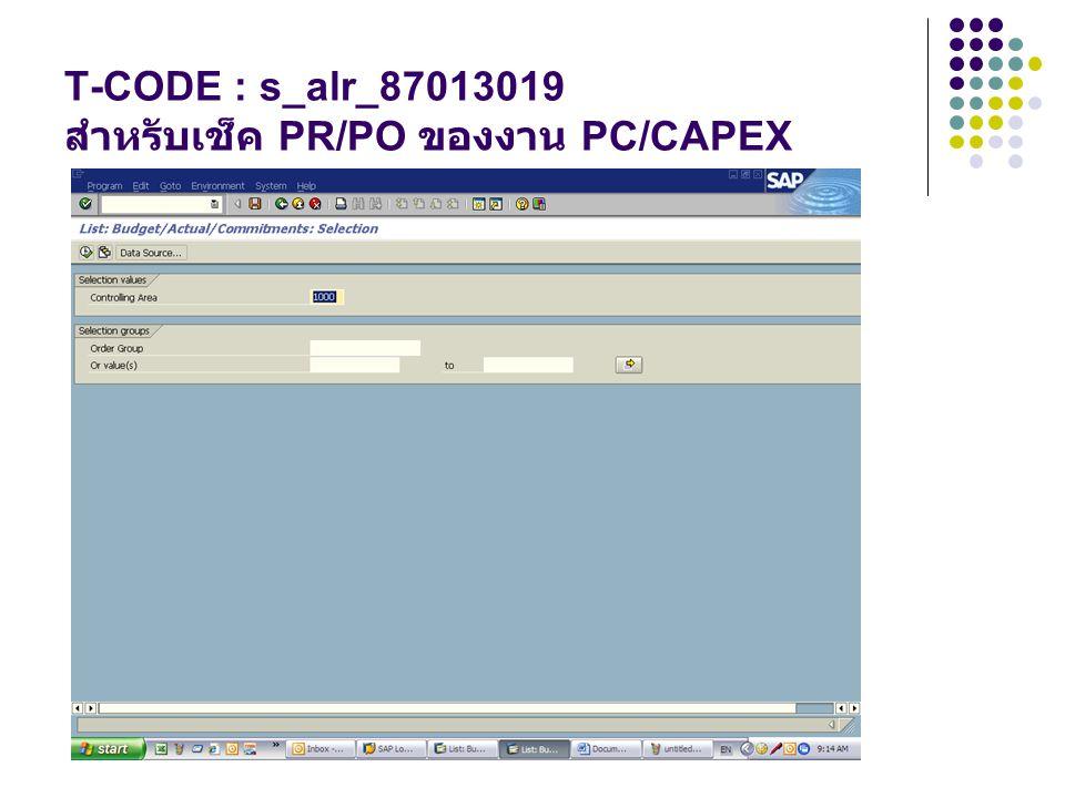 T-CODE : s_alr_87013019 สำหรับเช็ค PR/PO ของงาน PC/CAPEX