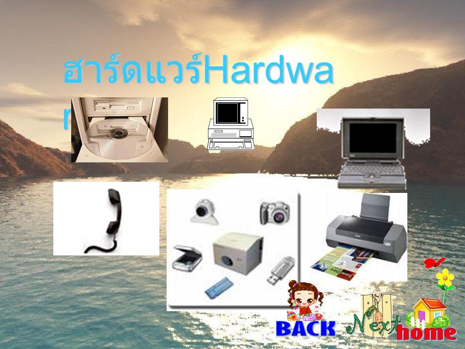 ฮาร์ดแวร์Hardware Next BACK home