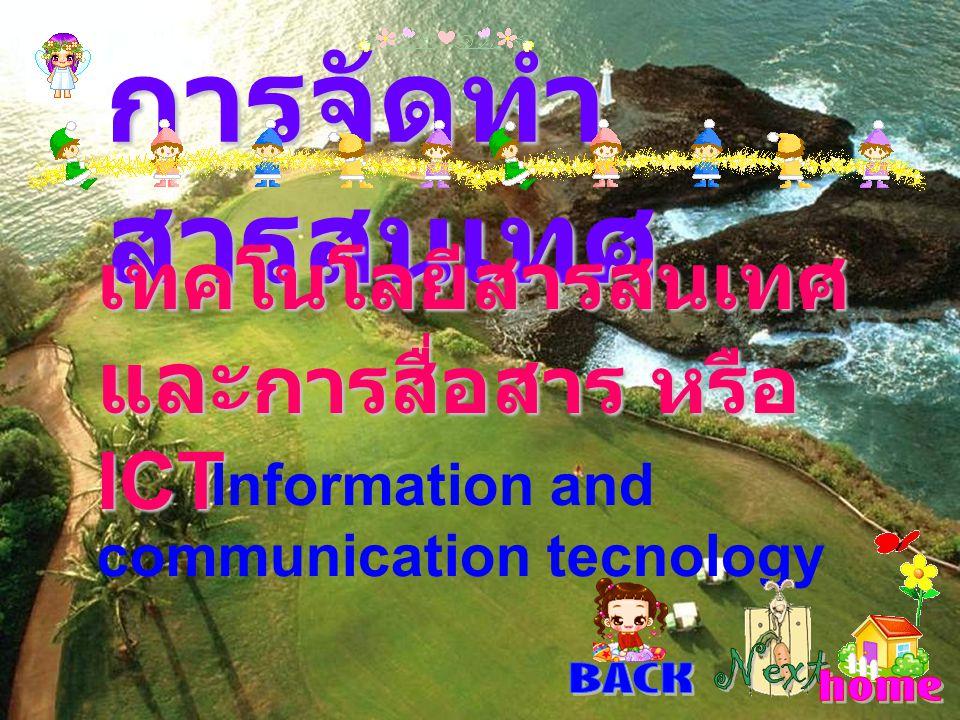 การจัดทำสารสนเทศ เทคโนโลยีสารสนเทศและการสื่อสาร หรือ ICT