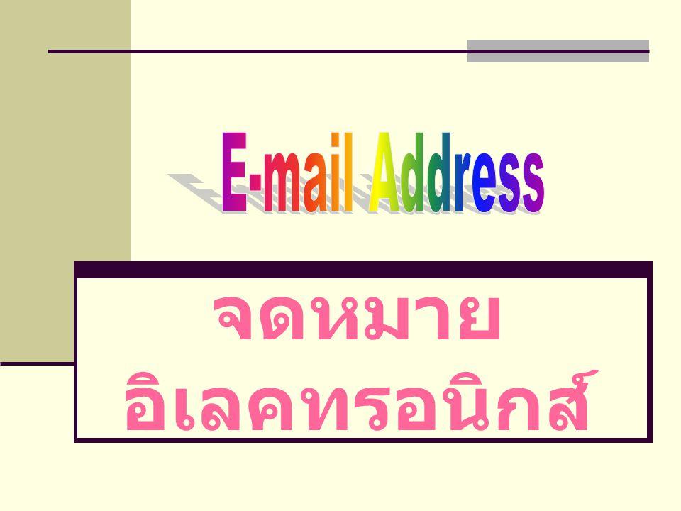 E-mail Address จดหมายอิเลคทรอนิกส์