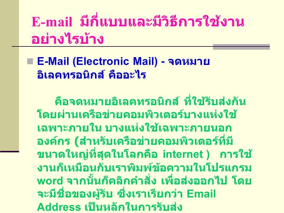 E-mail มีกี่แบบและมีวิธีการใช้งานอย่างไรบ้าง