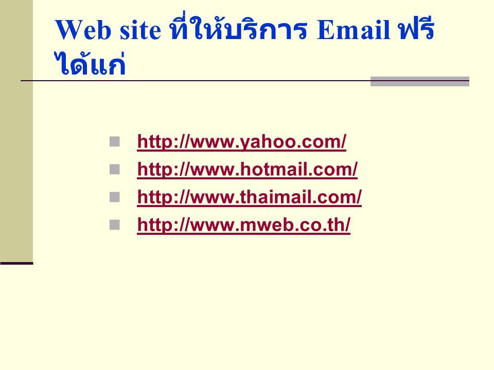 Web site ที่ให้บริการ Email ฟรี ได้แก่