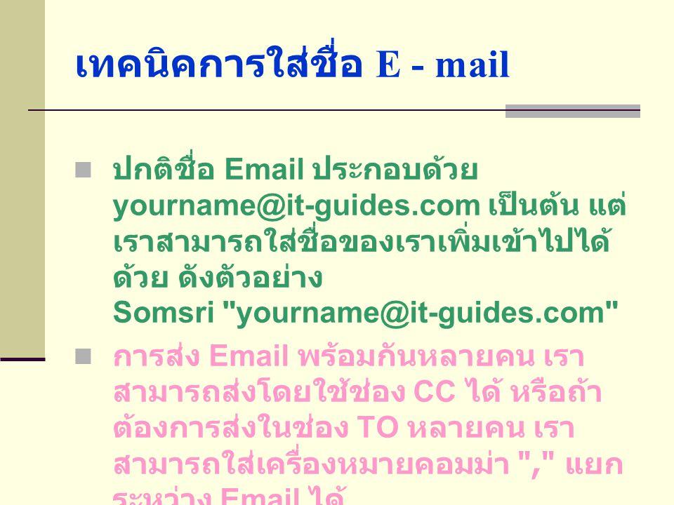 เทคนิคการใส่ชื่อ E - mail