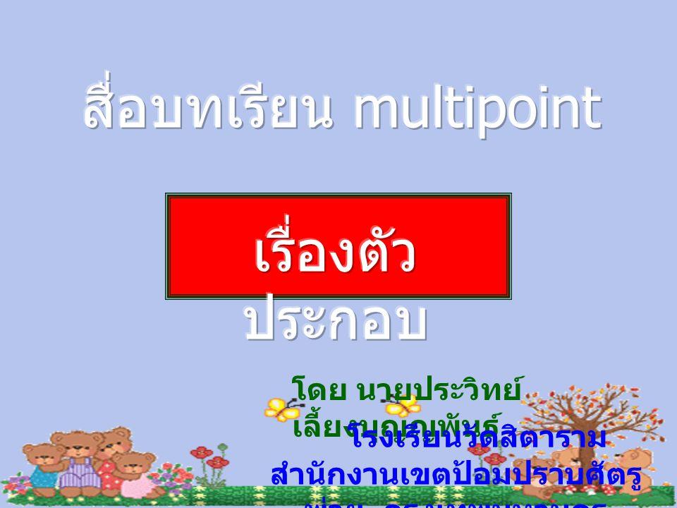 สื่อบทเรียน multipoint