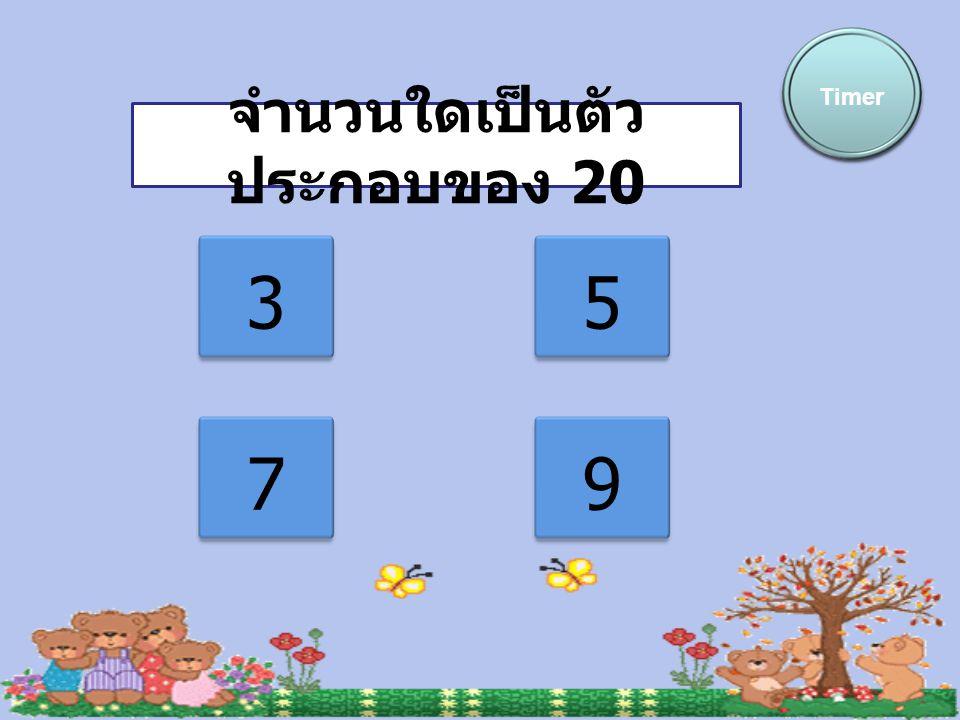 จำนวนใดเป็นตัวประกอบของ 20