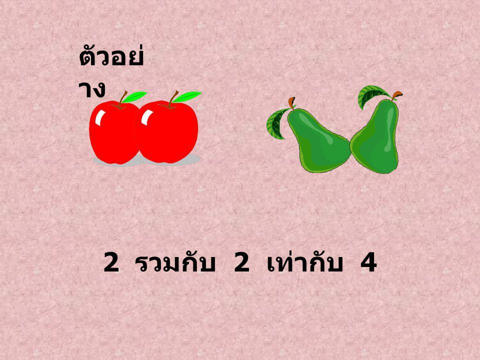 ตัวอย่าง 2 รวมกับ 2 เท่ากับ 4