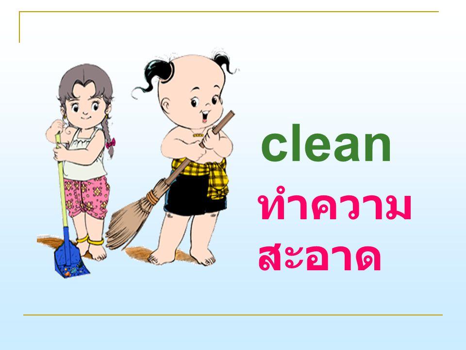 clean ทำความสะอาด