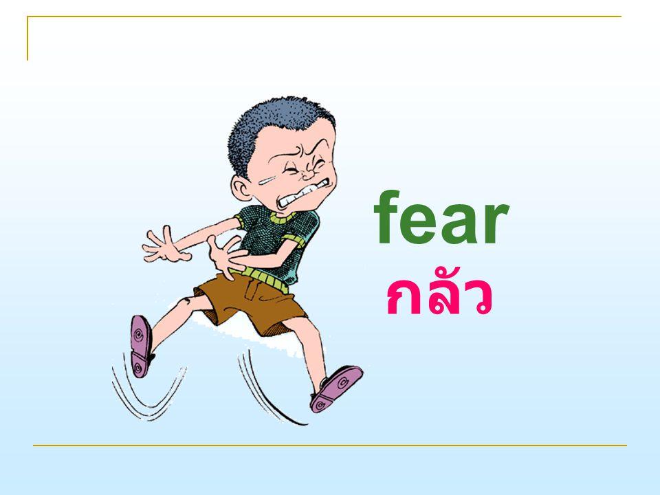 fear กลัว