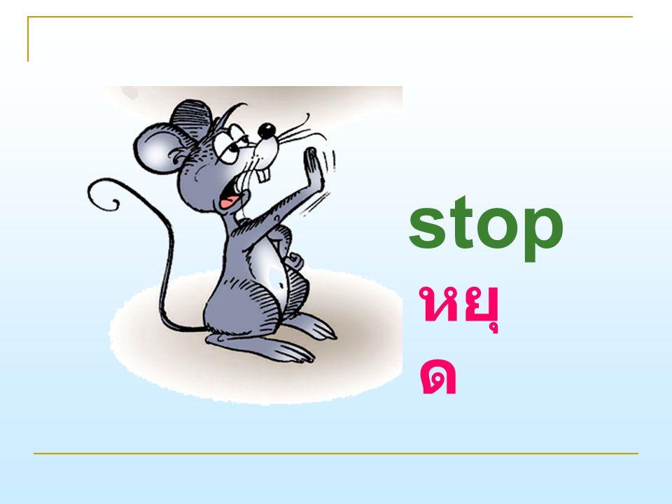 stop หยุด