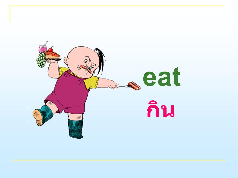 eat กิน