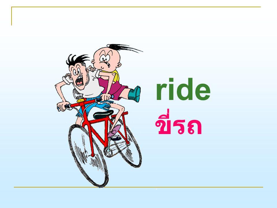 ride ขี่รถ