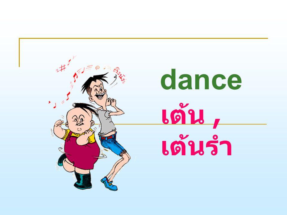 dance เต้น , เต้นรำ