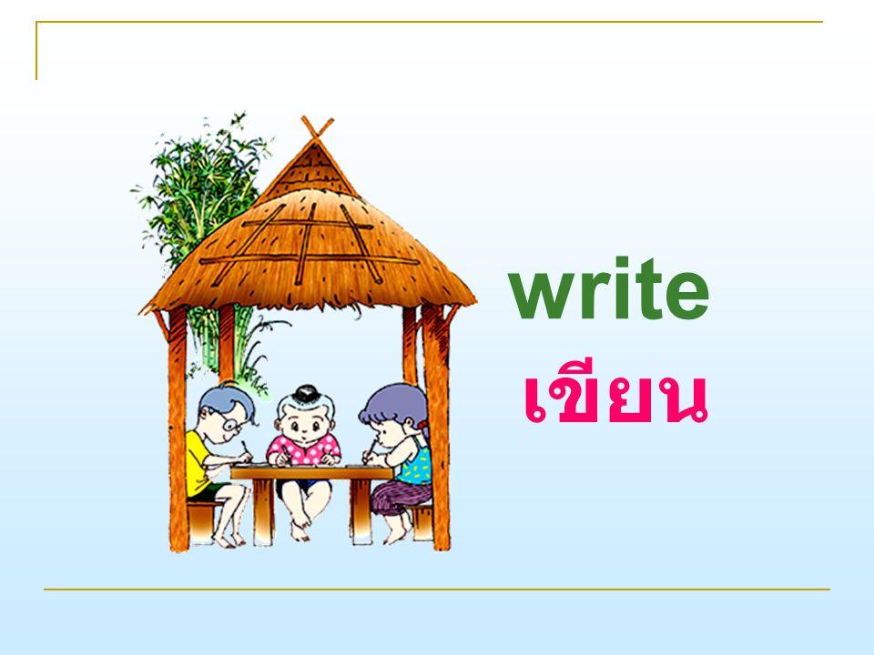 write เขียน