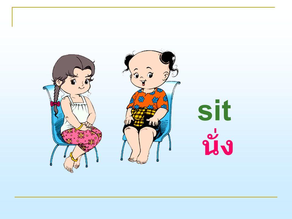 sit นั่ง