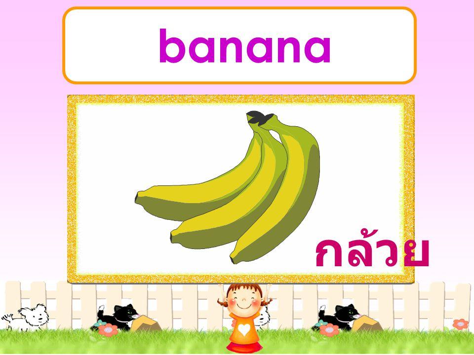 banana กล้วย