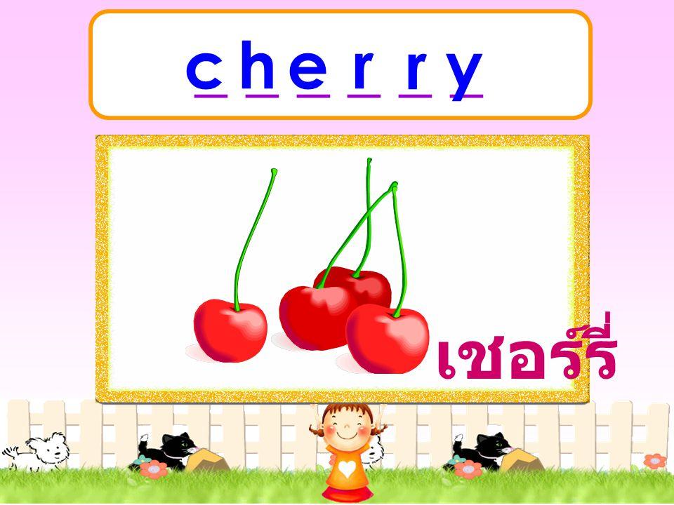 _ _ _ _ _ _ c h e r r y เชอร์รี่