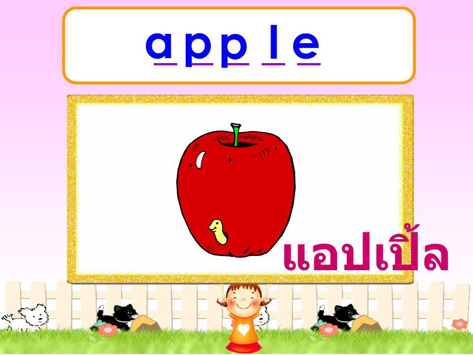 _ _ _ _ _ a p p l e แอปเปิ้ล