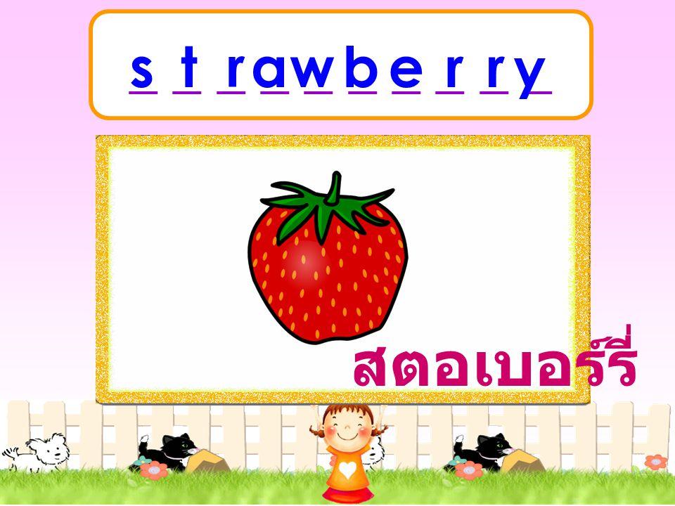 _ _ _ _ _ _ _ _ _ _ s t r a w b e r r y สตอเบอร์รี่