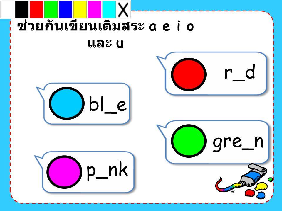 ช่วยกันเขียนเติมสระ a e i o และ u