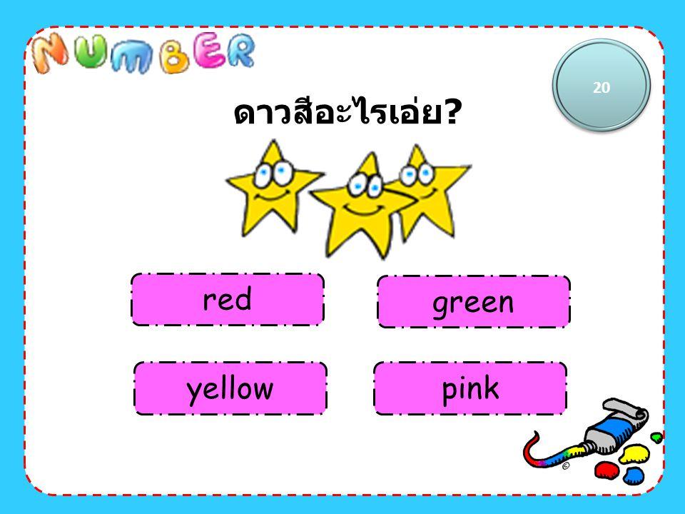 20 ดาวสีอะไรเอ่ย red green yellow pink