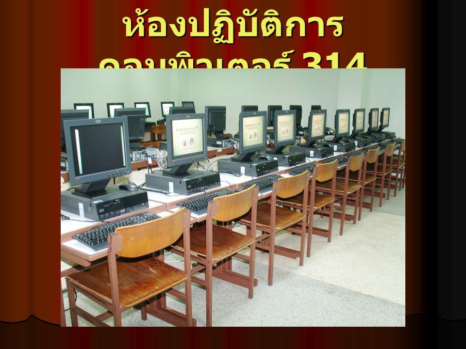 ห้องปฏิบัติการคอมพิวเตอร์ 314