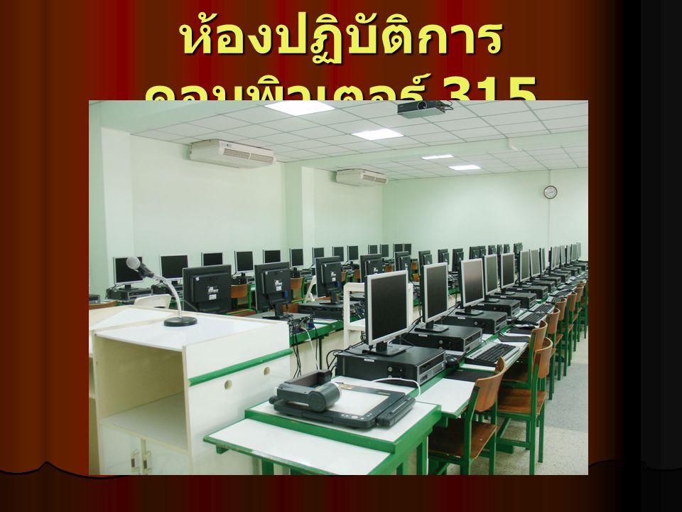 ห้องปฏิบัติการคอมพิวเตอร์ 315