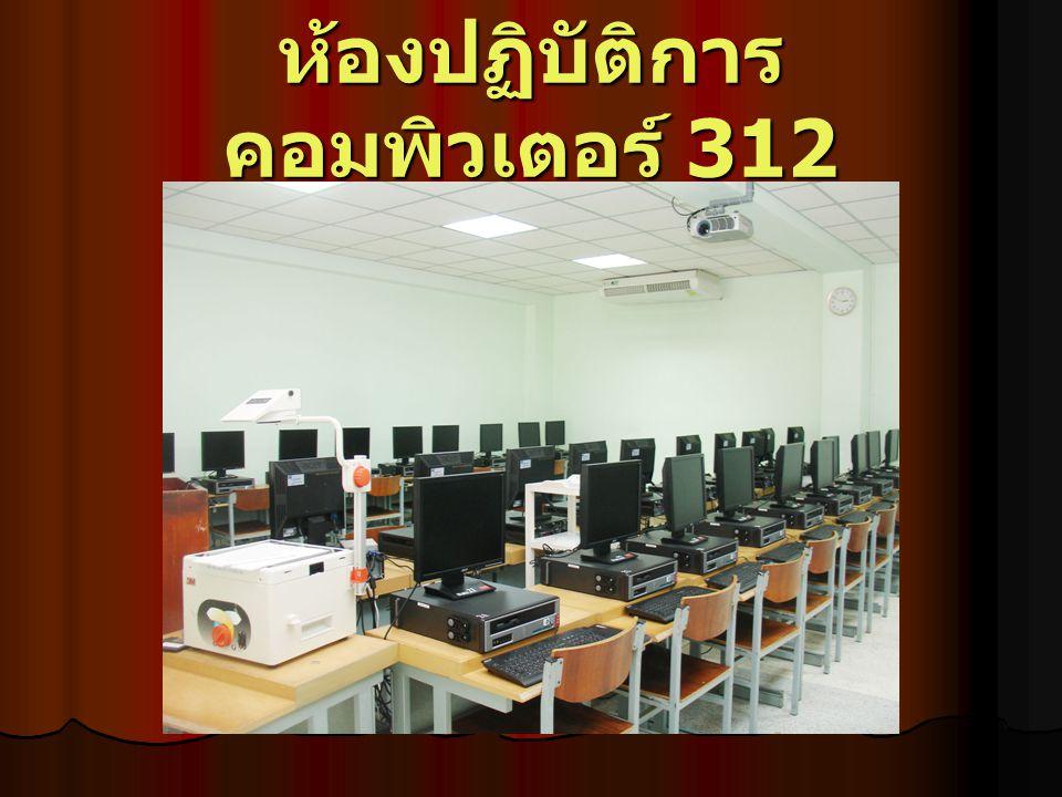 ห้องปฏิบัติการคอมพิวเตอร์ 312