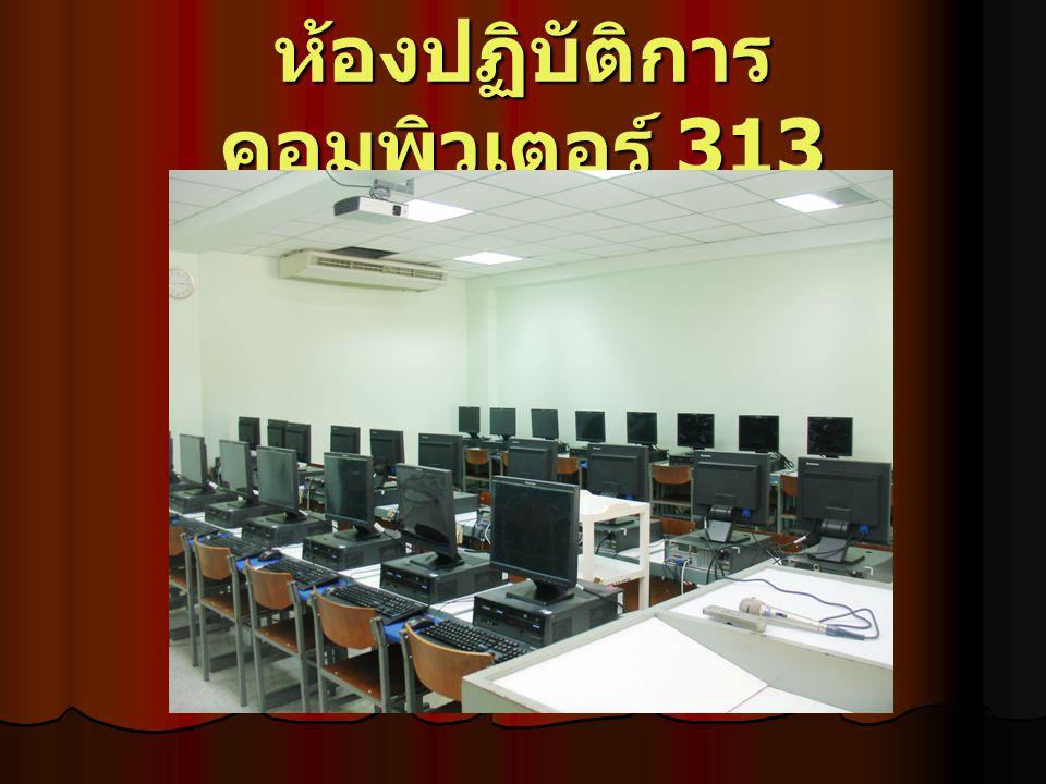 ห้องปฏิบัติการคอมพิวเตอร์ 313